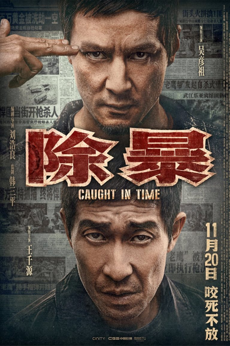 "Poster for the movie ""Caught In Time"""