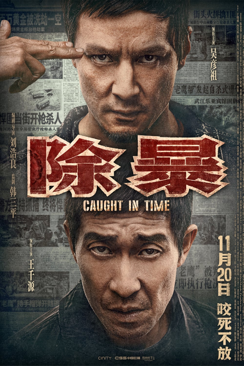 """Poster for the movie """"Caught In Time"""""""