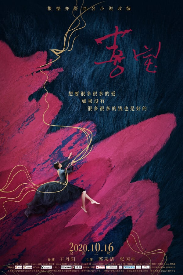 "Poster for the movie ""The Story Of Xi Bao"""