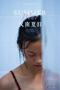 "Poster for the movie ""Summer Blur"""