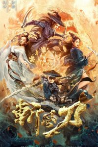 """Poster for the movie """"The Blade of Wind"""""""