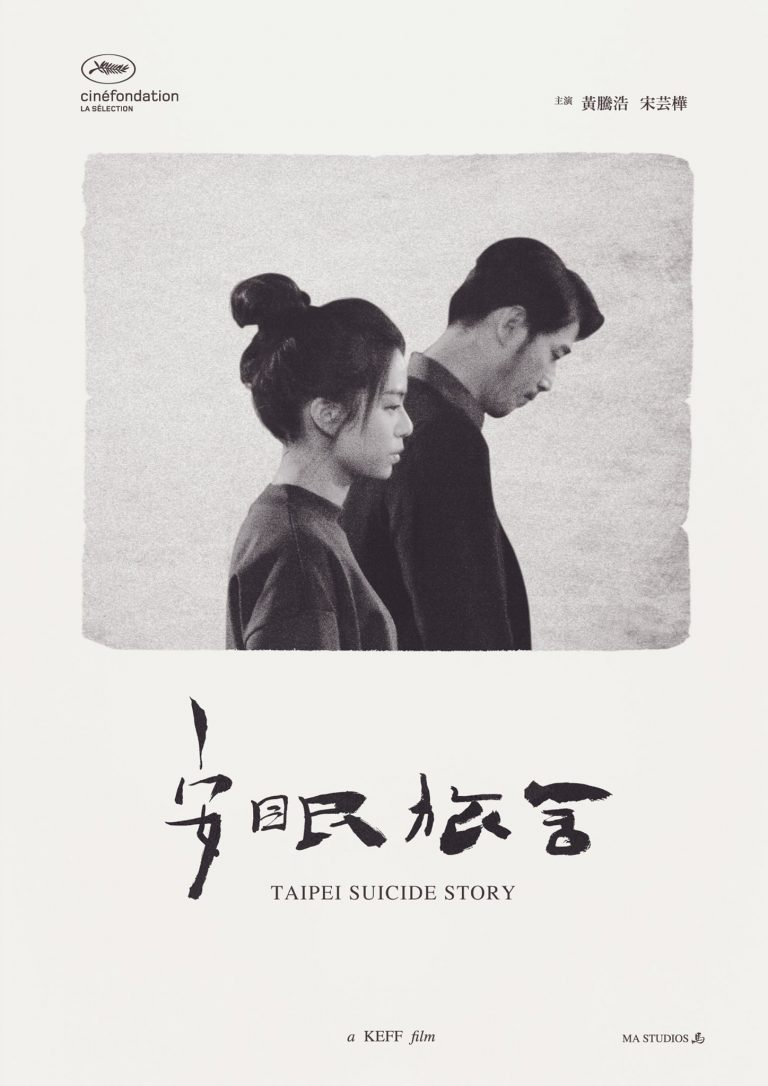 """Poster for the movie """"Taipei Suicide Story"""""""