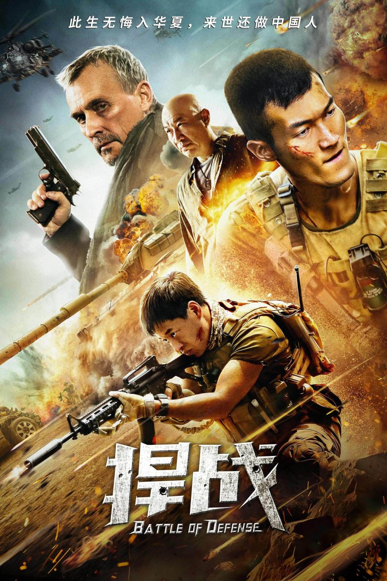 "Poster for the movie ""Battle of Defense"""