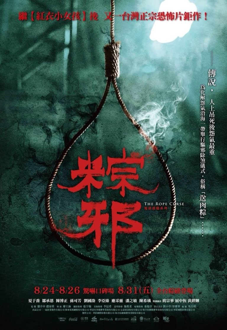 """Poster for the movie """"The Rope Curse"""""""