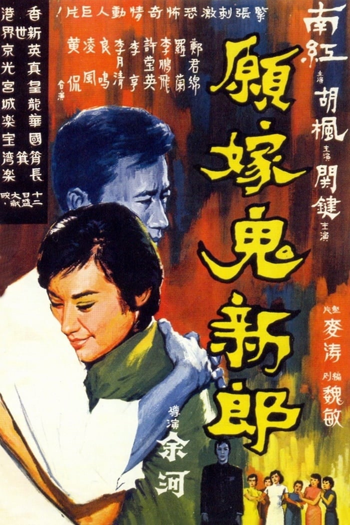 "Poster for the movie ""To Marry a Ghost"""