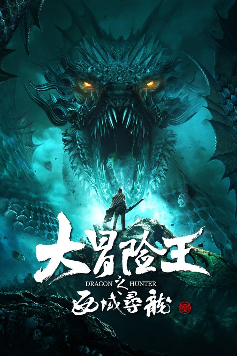 "Poster for the movie ""Dragon Hunter"""