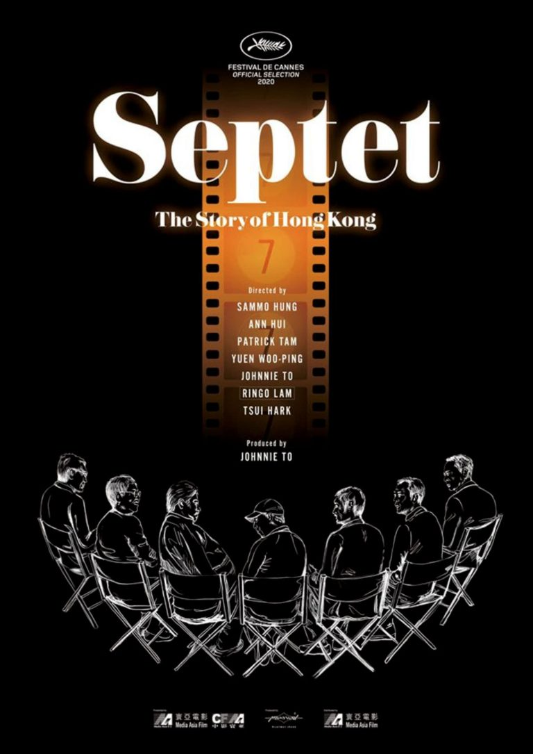 "Poster for the movie ""Septet: The Story of Hong Kong"""