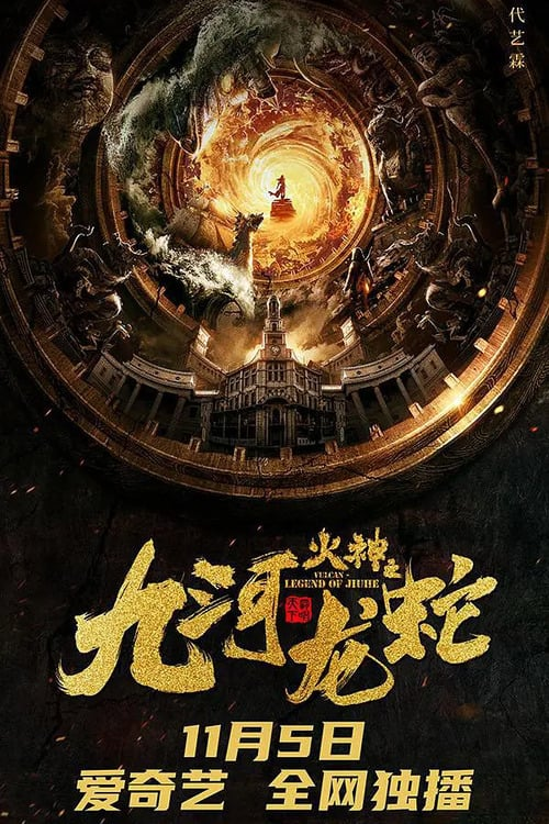 "Poster for the movie ""Vulcan - Legend of Jiuhe"""