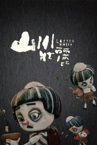 "Poster for the movie ""Little Hilly"""