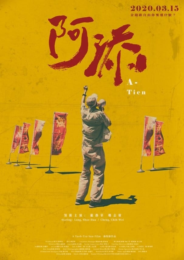 """Poster for the movie """"A-Tien"""""""