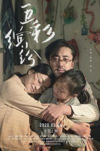 "Poster for the movie ""Confetti"""