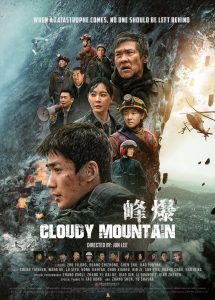"""Poster for the movie """"Cloudy Mountain"""""""