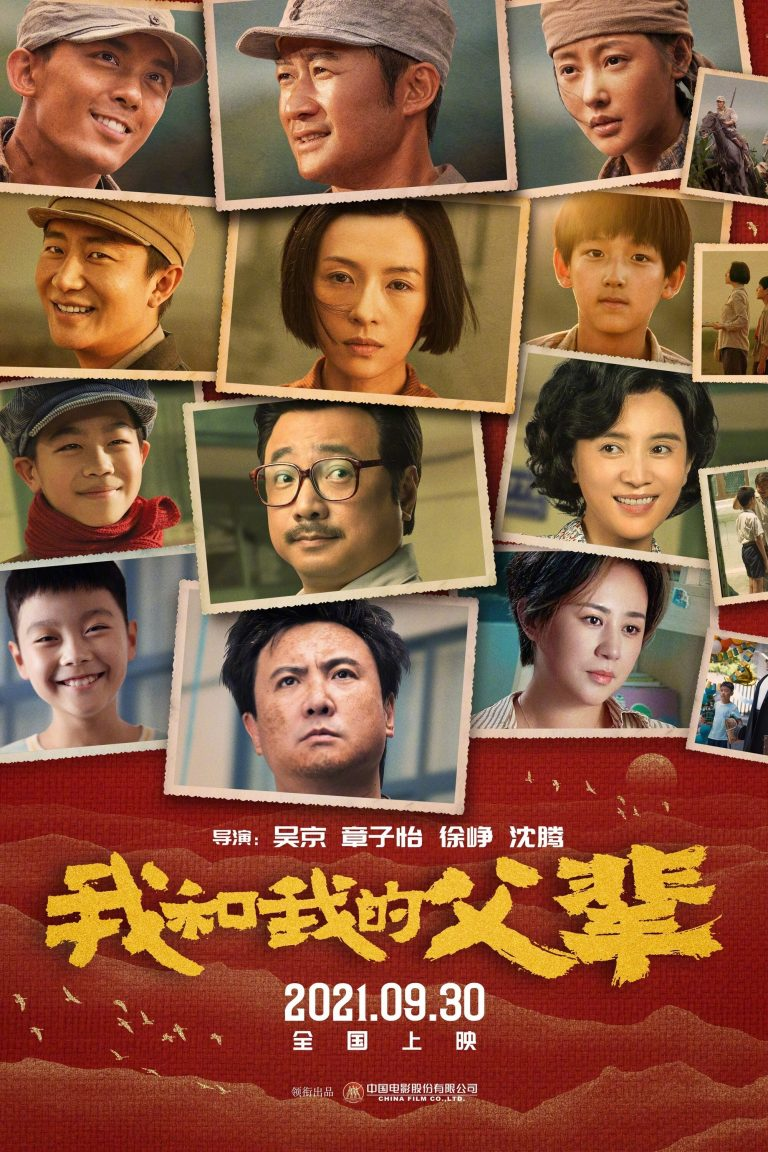 """Poster for the movie """"My Country, My Parents"""""""