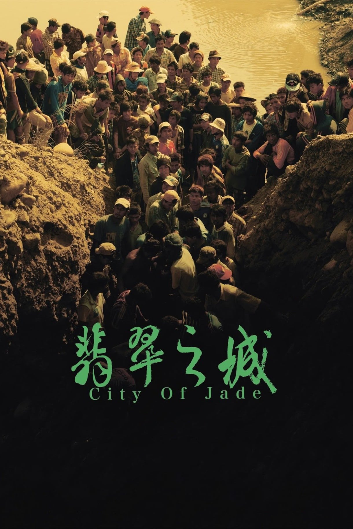 """Poster for the movie """"City of Jade"""""""