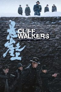 """Poster for the movie """"Cliff Walkers"""""""